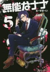 【コミック】無能なナナ(5)