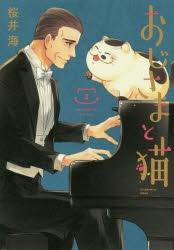 【コミック】おじさまと猫(3)