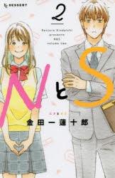 【コミック】NとS(2)