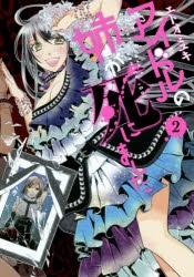 【コミック】アイドルの姉が死にました(2)