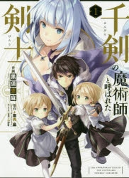 【コミック】千剣の魔術師と呼ばれた剣士(1)