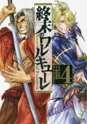 【コミック】終末のワルキューレ(4)