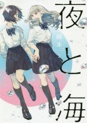 【コミック】夜と海(2)