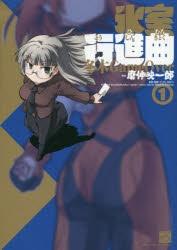 【コミック】氷室行進曲 冬木GameOver(1)