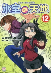 【コミック】氷室の天地 Fate/school life (12)