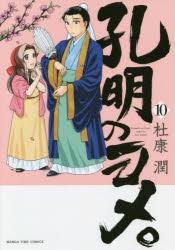【コミック】孔明のヨメ。(10)