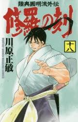 【コミック】修羅の刻(18)