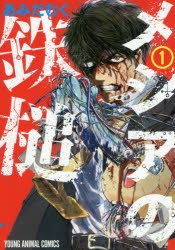 【コミック】メシアの鉄槌(1)