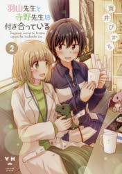 【コミック】羽山先生と寺野先生は付き合っている(2)