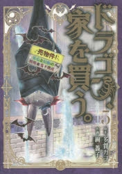 【コミック】ドラゴン、家を買う。(5)