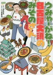 【コミック】うみゃーがね!名古屋大須のみそのさん