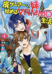 【コミック】廃ゲーマーな妹と始めるVRMMO生活(1)