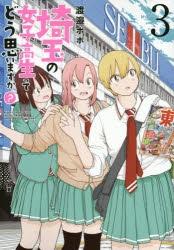 【コミック】埼玉の女子高生ってどう思いますか?(3)