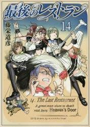 【コミック】最後のレストラン(14)