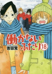 【コミック】働かないふたり(18)