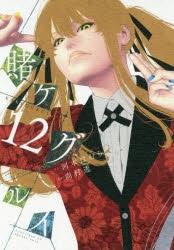 【コミック】賭ケグルイ(12)