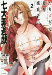 【コミック】やりすぎた魔神殲滅者の七大罪遊戯(2)