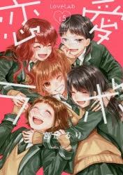 【コミック】恋愛ラボ(15)