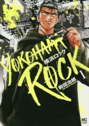 【コミック】横浜ロック(1)