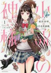 【コミック】小説の神様(1)