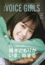 【雑誌】B.L.T.VOICE GIRLS Vol.41