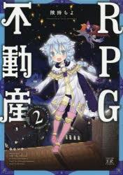 【コミック】RPG不動産(2)