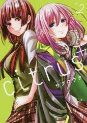 【コミック】citrus +(2)