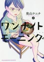 【コミック】ワンナイト・モーニング(2)