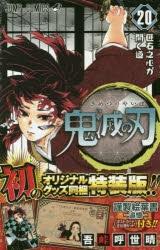 【コミック】鬼滅の刃(20) ポストカードセット付き特装版