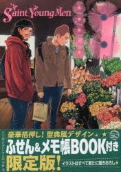 【コミック】聖☆おにいさん(18)描き下ろし付箋&ノートブック付き限定版
