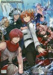 【コミック】Fate/Grand Order コミックアンソロジー With you(4)