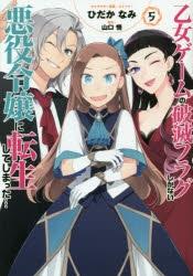 【コミック】乙女ゲームの破滅フラグしかない悪役令嬢に転生してしまった…(5) 通常版