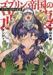 【コミック】ゴブリン帝国の逆襲