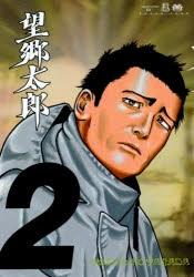 【コミック】望郷太郎(2)