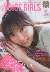 【雑誌】B.L.T. VOICE GIRLS Vol.42