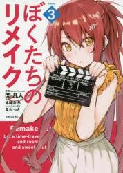 【コミック】ぼくたちのリメイク(3)