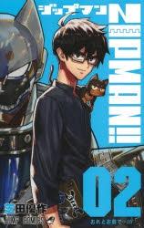 【コミック】ZIPMAN!!(2)