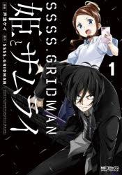 【コミック】SSSS.GRIDMAN 姫とサムライ (1)
