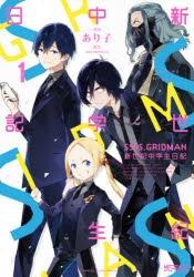 【コミック】SSSS.GRIDMAN 新世紀中学生日記 (1)