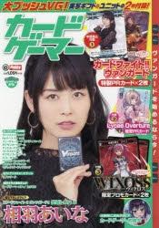 【雑誌】カードゲーマーvol.52