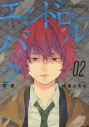 【コミック】エンドロールバック(2)