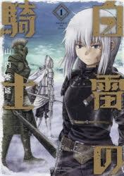 【コミック】白雷の騎士(1)