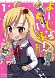 【コミック】よーじょらいふ!(1)