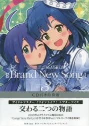 【コミック】THE IDOLM@STER MILLION LIVE! THEATER DAYS Brand New Song(3) CD付き特装版