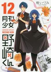 【コミック】月刊少女野崎くん(12)