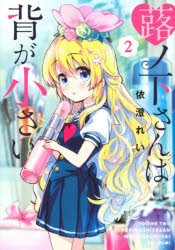 【コミック】蕗ノ下さんは背が小さい(2)