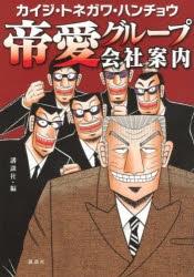 【コミック】カイジ・トネガワ・ハンチョウ 帝愛グループ会社案内