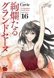 【コミック】絢爛たるグランドセーヌ(16)