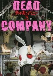 【コミック】DEAD COMPANY(3)