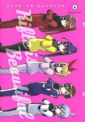【コミック】ライフル・イズ・ビューティフル(6)